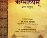Rug Bhashya Sanskrit
