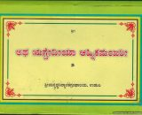 Rughvediya ahnika Manjari