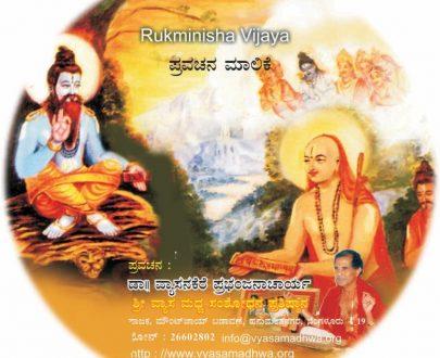 Rukminisha Vijaya