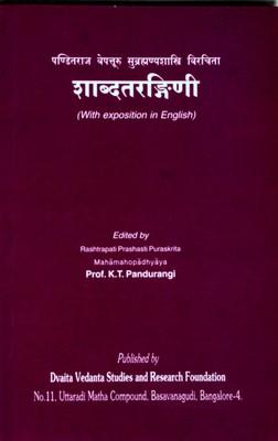 Sabdatarangini Of Sri Vepatturu Subrahmanya Sastry