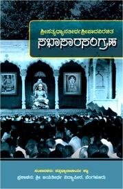 Sabhasarasangraha-Kannada