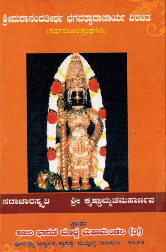 Sadachara Smurthi & Krishnamrutha Maharnava
