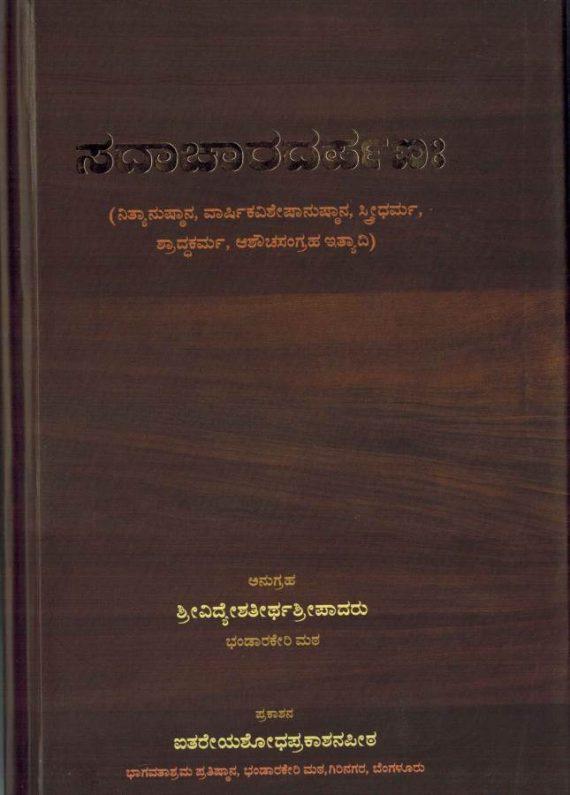 Sadachara Darpana