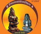 Samagra Bhagavata-DVD