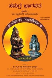 Samagra Bhagavata-CD