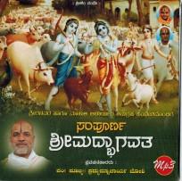 Sampoorna Bhagavata