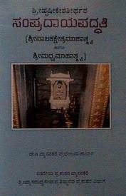 Sampradaya Paddati (Anuvada Sametha)