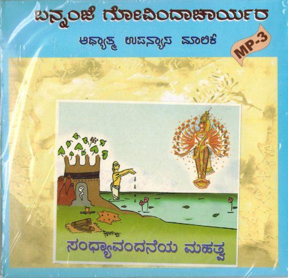 Sandyavandane Mahatva