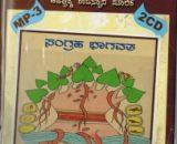 Sangraha Bhagavata
