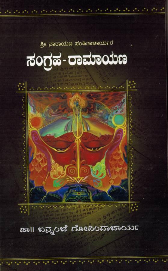 Sangraha Ramayana