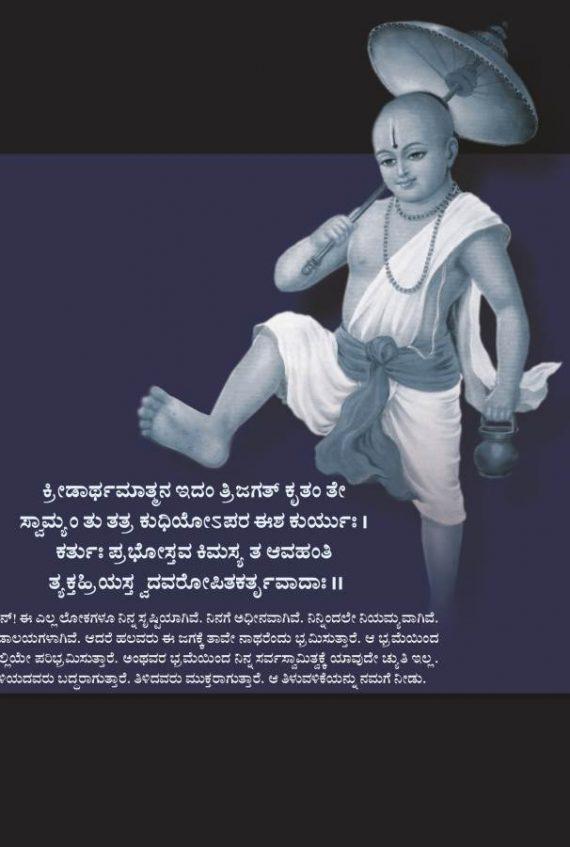 Bhagavata Saptama Skanda