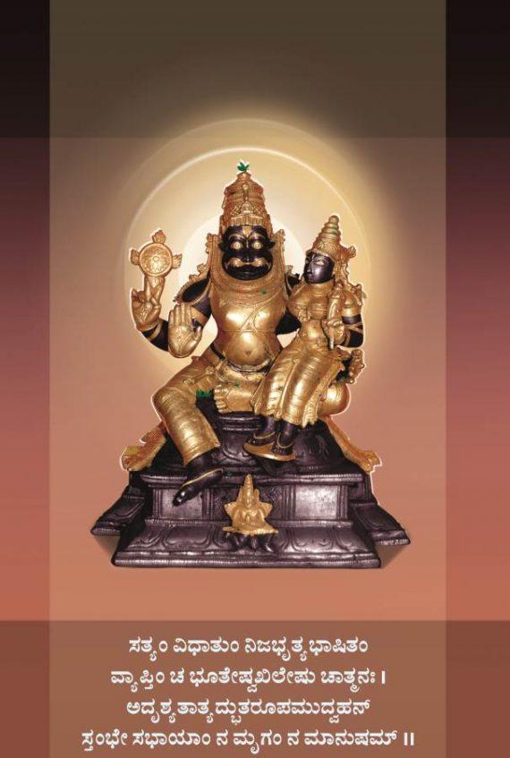 Bhagavata ashtaama Skanda