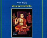 Bhagavata Tatparya Nirnaya - Sanskrit