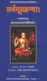 Sarvamula Grantha - Vol. 4 (Mahabharata Tatparya Nirnaya)