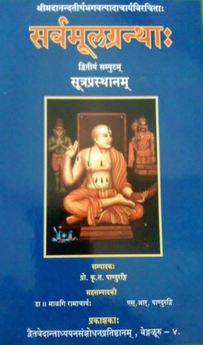 Sarvamulagrantha Of Sri Anandatirtha Sutraprasthana Vol - II
