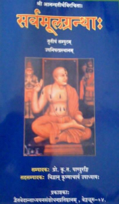 Sarvamulagrantha Of Sri Anandatirtha Upanishadprasthana - 1 to 4