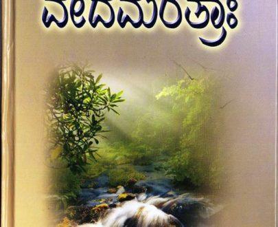 Saswara Vedamantra