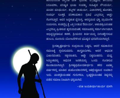 Satya Taranga (Part - 1)