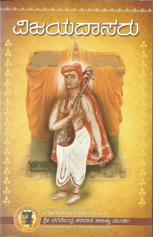 Vijayadasaru