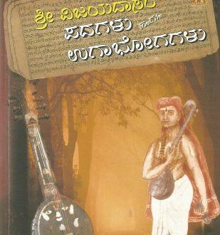 vijayadasara kruthigaLu mattu ugabhogagaLu