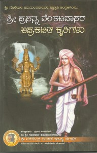 Sri Prasanna Venkata dasara aprakatita KruthigaLu