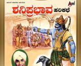 Shani Prabhava