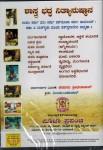 Shastra Badda Nityanustaana - Video