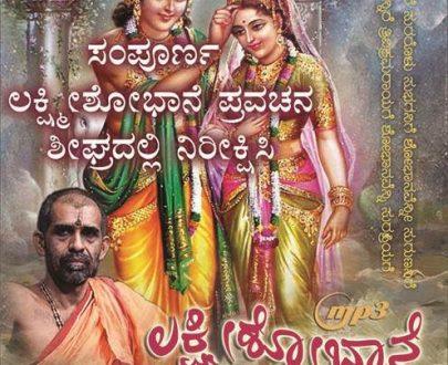 Lakshmi Shobane Complete