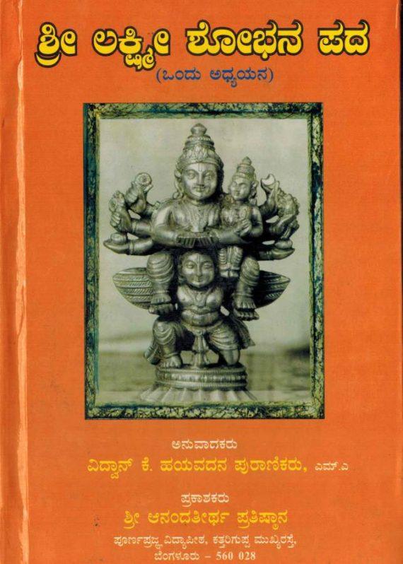 Lakshmi Shobane Pada - Meaning