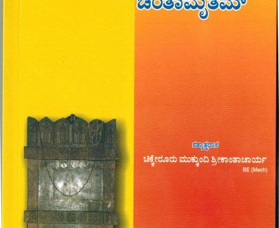 Srimatsatyanidhitheertha Charitamrutham