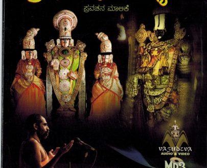 Srinivasa Kalyaana