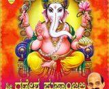 Sri Ganesha Pushpanjali