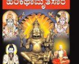Sri Harikathamrutha Sara (Anuvada, Vivarane Sahita)