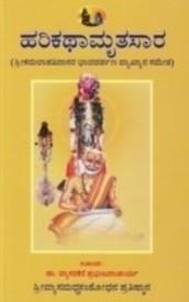 Sri Harikathamrutha Sara (Kamalapathy Dasara Teeka Sametha)