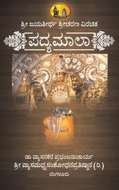 Sri Jayathirthara Padhyamala