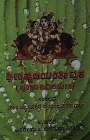 Sri Krishna Jayanthi Vratha