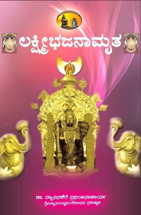 Sri Lakshmi Stotramaalika