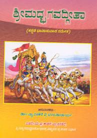 Sri Madbhagavadgita (Bhagavadgitheya Kannada Anuvada)