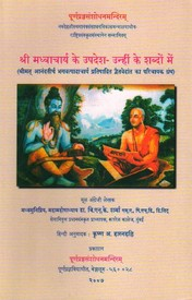 Sri Madhvacharya Ke Upadesha Unhi Ke Shabdo Me