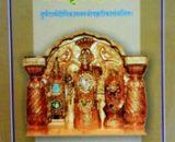 Sri Ramaamrutha Maharnava Of Satyabhinava Teertha