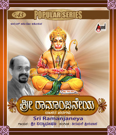 Sri Ramanjaneya