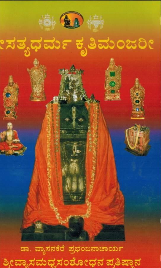 Sri satyadhrama kruti manjari