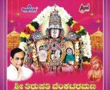 Sri Tirupati Venkataramana