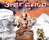 Sri Vadirajateerthakrutha Teertha prabhanda - Kannada