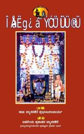 Sri Vijayadasa Darshana
