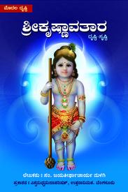 Srikrishnavathara Drushti-Shrusti