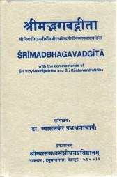 Srimadbhagavatgeeta