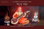 Raghavendra Stotra Saptaka