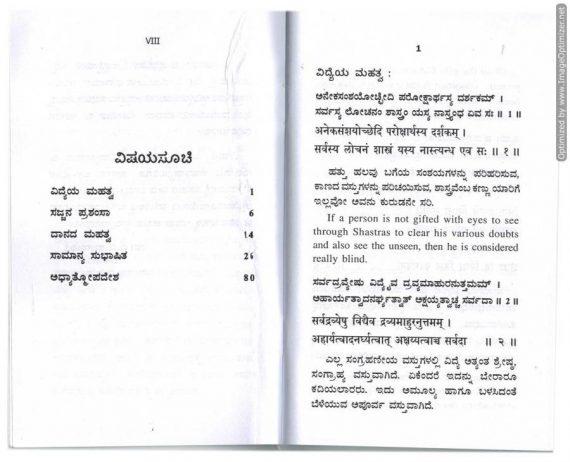 Sanskrit Shubashitagalu