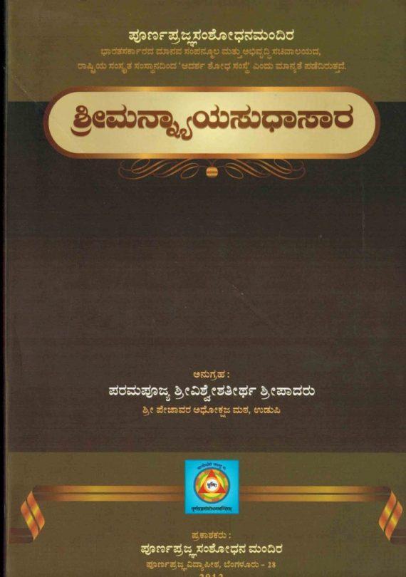 Sri Man Nyaya Sudha Saara